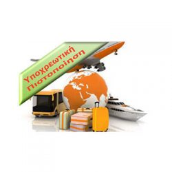 International Diploma in Travel and Tourism