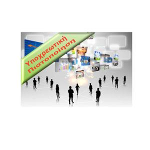 Συμβουλευτική, Επαγγελματικός Προσανατολισμός και Mentoring