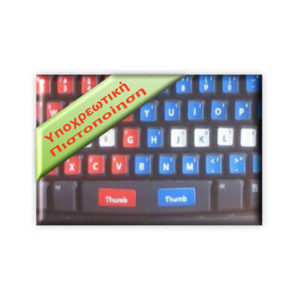 Vellum Certificate in Typing Greek and English