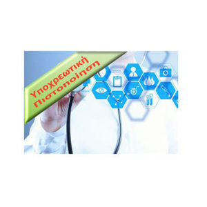 Vellum Diploma in Healthcare Management